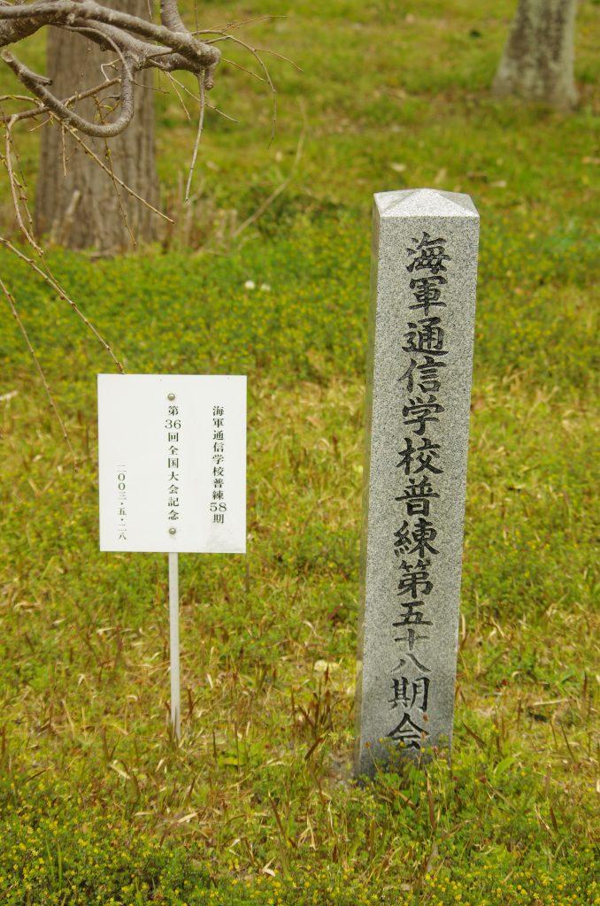海軍工作学校と海軍通信学校(久里浜)