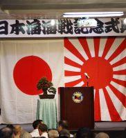 日本海海戦記念式典(5月27日)