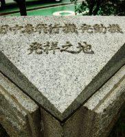 中島飛行機発動機発祥之地