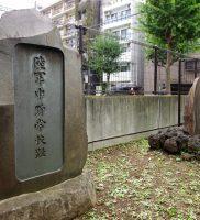 中野の戦跡・近代史跡散策
