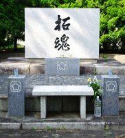 拓魂公苑(満州開拓殉難者之碑)