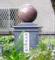 戦没学友の碑(一橋大学)