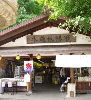 靖國神社・旧外苑休憩所(解体済)