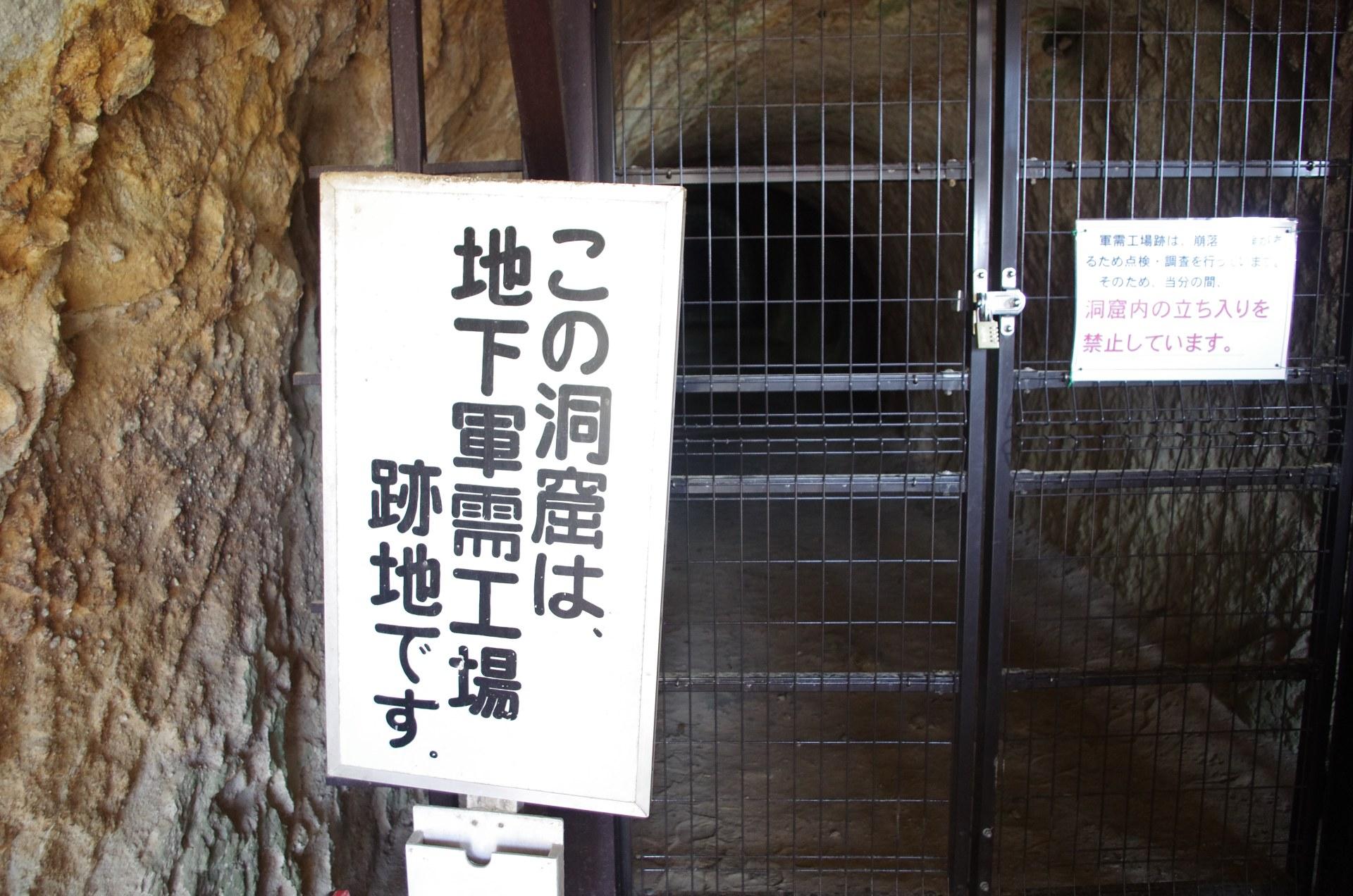 中島飛行機吉松地下工場と吉見百穴